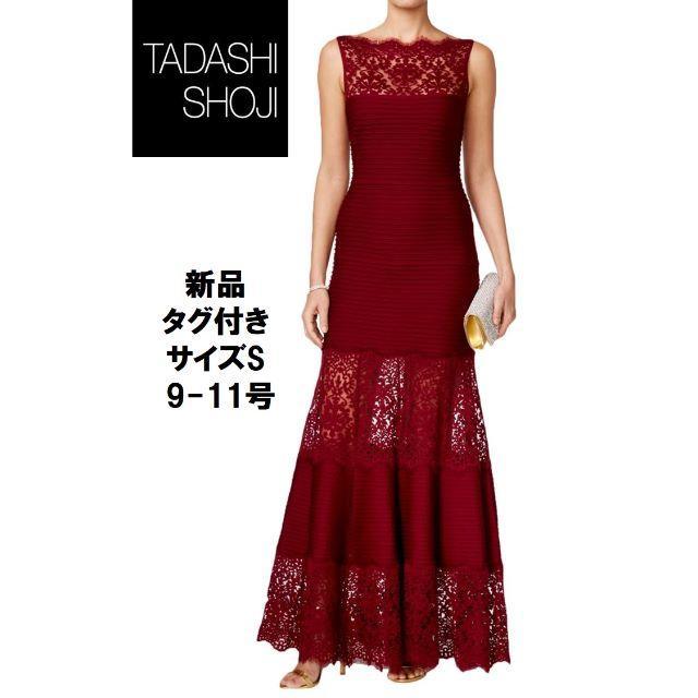 TADASHI SHOJI(タダシショウジ)の【新品タグ付】Tadashi Shoji ロングドレスS(日本の9-11号) レディースのフォーマル/ドレス(ロングドレス)の商品写真