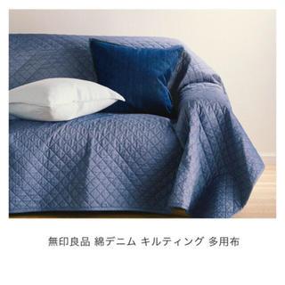 ムジルシリョウヒン(MUJI (無印良品))の無印 muji 多用布 ラグ 綿 デニムキルティング ベッド ソファー カバー(ソファカバー)