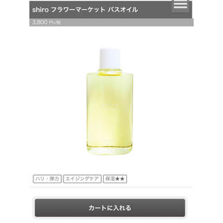 シロ(shiro)の新品未使用☆shiroバスオイル お値下げ(入浴剤/バスソルト)