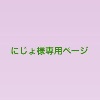 にじょ様専用ページ☆(茶)