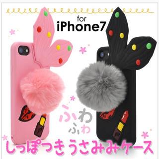 在庫処分【うさぎ】うさ耳♡尻尾付き*iPhone7シリコンカバー(iPhoneケース)