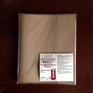 ムジルシリョウヒン(MUJI (無印良品))の【無印良品】ジーンズのラベル素材で作ったブックカバー 新書本サイズ(ブックカバー)