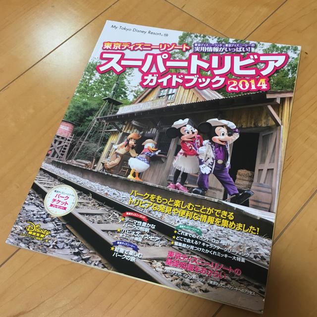 Disney(ディズニー)の東京ディズニーリゾート スーパートリビアガイドブック2014 エンタメ/ホビーの本(その他)の商品写真