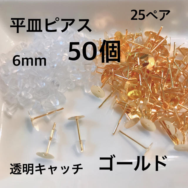 【50個】平皿ピアス 6mm ゴールド 透明キャッチ 25ペア ハンドメイドの素材/材料(各種パーツ)の商品写真