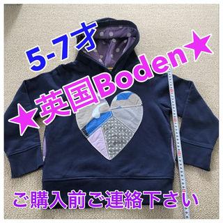 ボーデン(Boden)の★英国Boden ★パーカー(その他)