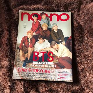 ボウダンショウネンダン(防弾少年団(BTS))のnon・no 2018年1月増刊号(ファッション)