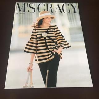 エムズグレイシー(M'S GRACY)のM'S GRACY 2018Spring カタログ(ファッション)