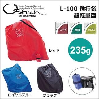 送料無料★オーストリッチ 輪行袋 L-100★新品