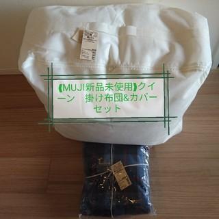 ムジルシリョウヒン(MUJI (無印良品))の❰MUJI新品未使用❱ 掛け布団&掛けカバーセット(送料込) 無印良品(布団)