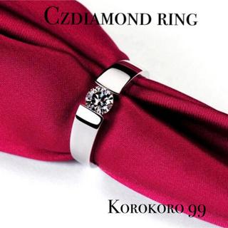 Czダイヤモンド リング ホワイトゴールド 【9号】(リング(指輪))