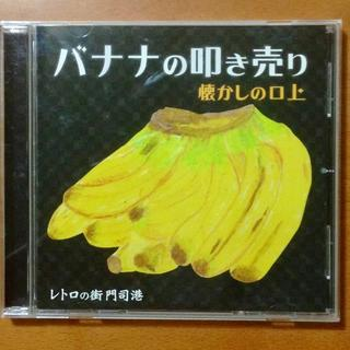 ☆北九州限定 バナナの叩き売り 懐かしの口上CD 送料込(演芸/落語)
