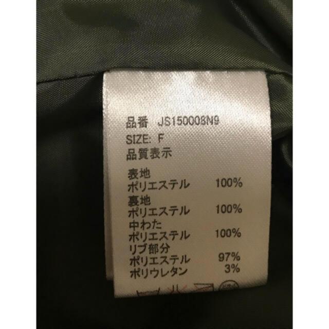 JEANASIS(ジーナシス)の明日お昼までの出品❗️ JEANASiS★カーキ色 ブルゾン レディースのジャケット/アウター(ブルゾン)の商品写真