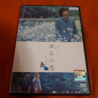 山田孝之 涙石の恋 DVD(日本映画)