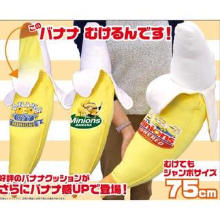 ミニオン(ミニオン)のキュートミニオン むける バナナクッション(キャラクターグッズ)
