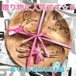 ♡ぬくもりある木のお皿♡メッセージ お名前お入れします♡贈り物に人気です♡(キッチン小物)