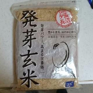 ディーエイチシー(DHC)のDHC発芽玄米(米/穀物)