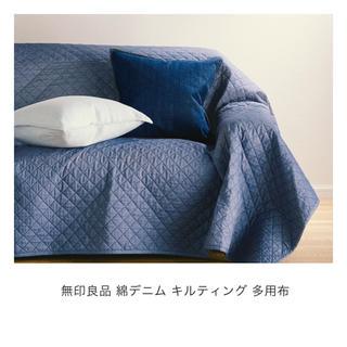 ムジルシリョウヒン(MUJI (無印良品))の無印良品 多用布 ラグ マルチ カバー ソファ ベッド キルティング 綿 デニム(ラグ)