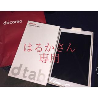 エヌティティドコモ(NTTdocomo)の【新品 未使用】ドコモ タブレット dtab Compact d-01J(タブレット)