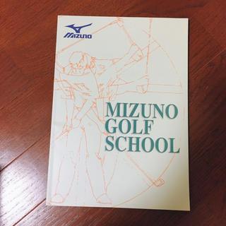 ミズノ(MIZUNO)のゴルフの本(その他)