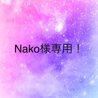 Nako様専用!(野菜)