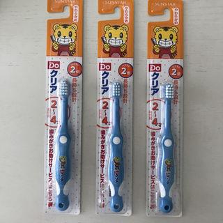 しまじろう 歯ブラシ3本 ブルー(その他)