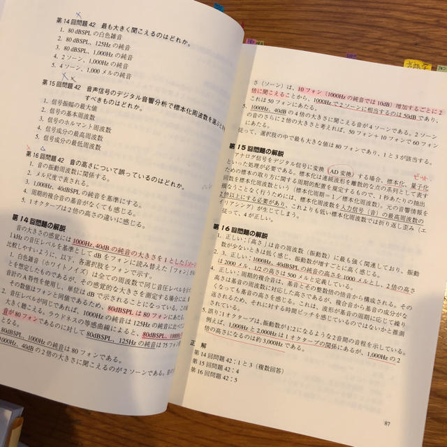問 言語 過去 聴覚 士 言語聴覚士国家試験の施行|厚生労働省