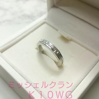 ミッシェルクラン(MICHEL KLEIN)のK10WG ダイヤモンドリング(リング(指輪))