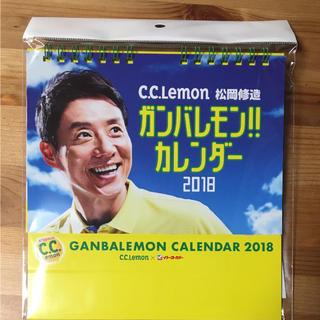サントリー(サントリー)のC.C.Lemon 松岡修造 カレンダー 2018(カレンダー/スケジュール)