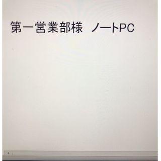 アップル(Apple)の第一営業部様 ノートPC-2(ノートPC)