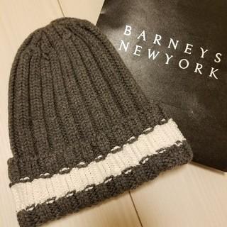 バーニーズニューヨーク(BARNEYS NEW YORK)のちいさん様専用! バーニーズニューヨーク⭐ニット帽(ニット帽/ビーニー)