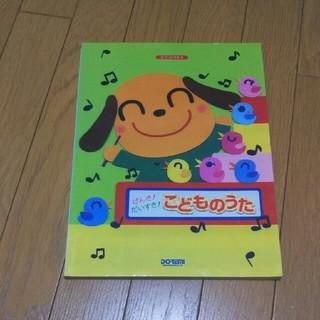 こどものうた(楽譜)(童謡/子どもの歌)