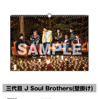サンダイメジェイソウルブラザーズ(三代目 J Soul Brothers)の三代目 J Soul Brothers 2018 カレンダー 壁掛け  (カレンダー/スケジュール)