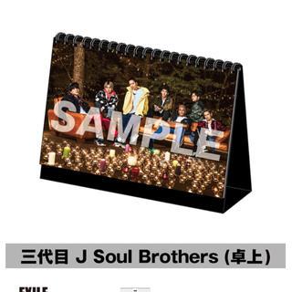 サンダイメジェイソウルブラザーズ(三代目 J Soul Brothers)の三代目 J Soul Brothers 2018 カレンダー 卓上(カレンダー/スケジュール)