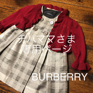 バーバリー(BURBERRY)のチハママさま 専用ページ(セレモニードレス/スーツ)
