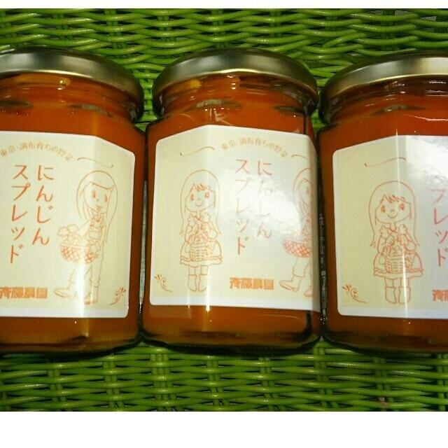 ニンジン スプレット 3個セット 食品/飲料/酒の加工食品(缶詰/瓶詰)の商品写真