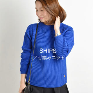 シップス(SHIPS)の鮮やかブルー⭐︎SHIPS ★シップス★アゼ編みニット★日本製(ニット/セーター)