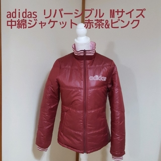 アディダス(adidas)のadidas お得なリバーシブル 暖か中綿ジャケット M 赤茶&ピンク(ダウンジャケット)