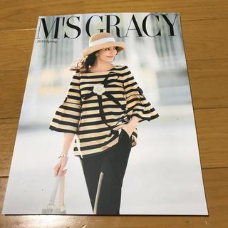 エムズグレイシー(M'S GRACY)のエムズグレイシー 2018 スプリング カタログ(ファッション)