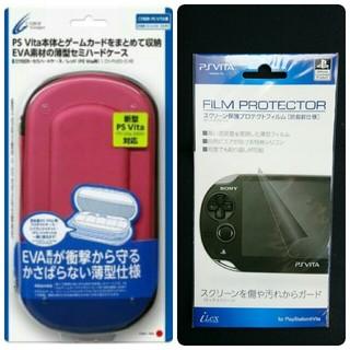 プレイステーションヴィータ(PlayStation Vita)のオマケ付き!PSvita用!収納ケース!新品!レッド(その他)