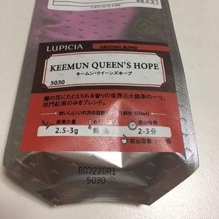 ルピシア(LUPICIA)のルピシア  キームン・クイーンズホープ(その他)