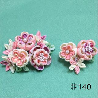 ♯140 ちりめん髪飾り/ 2個セット 淡いピンク系(ヘアアクセサリー)