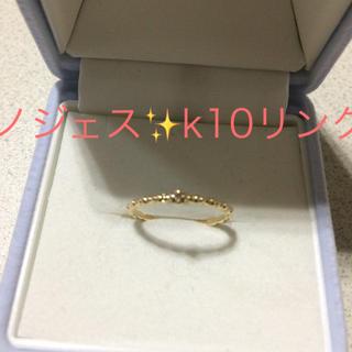 ノジェス(NOJESS)のノジェス✨k10リング(リング(指輪))