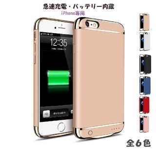 5b5552228d 充電器ケース バッテリーiPhone8 iPhone7 iPhone6 6色の通販 by ysgift ...
