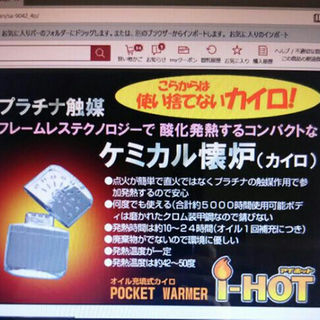 【カイロ】燃料充填式カイロ I-HOT 4個(その他)