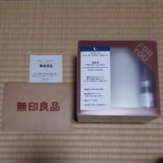 ムジルシリョウヒン(MUJI (無印良品))の新品!無印 超音波アロマディフューザー(加湿器/除湿機)