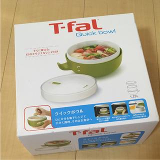 ティファール(T-fal)の未使用ティファール クイックボウル(調理道具/製菓道具)