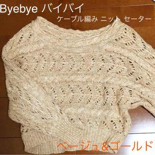 バイバイ(ByeBye)の【byebye】ケーブル編み ニット セーター ベージュ ゴールド バイバイ(ニット/セーター)