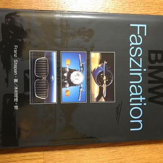 ビーエムダブリュー(BMW)の未使用 非売品 BMW 書籍(ノベルティグッズ)