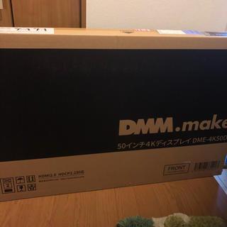 ディーエムエム(DMM)のDMM DME-4K50D 50インチ 4K ディスプレイ(テレビ)