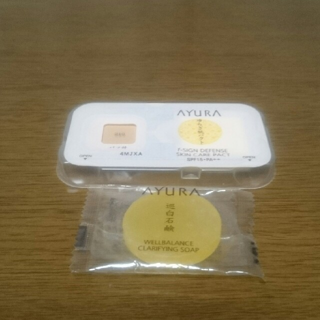 AYURA(アユーラ)のアユーラサンプル コスメ/美容のキット/セット(サンプル/トライアルキット)の商品写真
